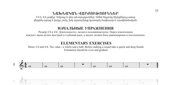 duduk-sheet-music-elementary-exercises-from Armenian Duduk-method