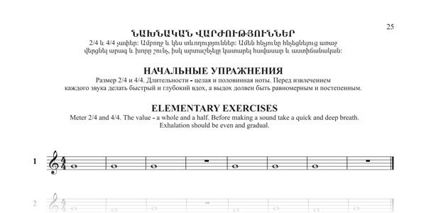 duduk-sheet-music-elementary-exercises-from Armenian Duduk-method