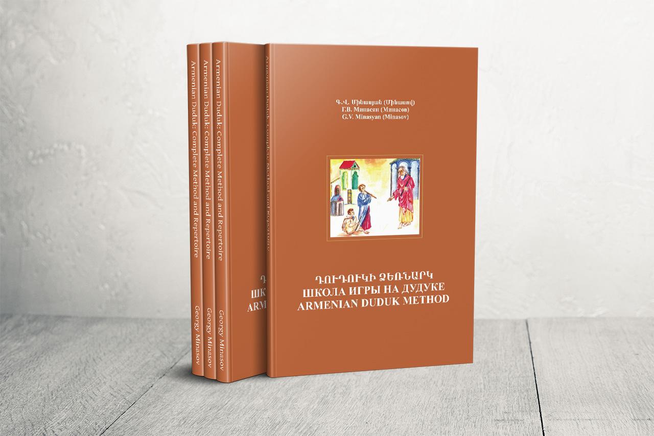 Armenian-Duduk-Method-Book-Boxset-Small-Spine